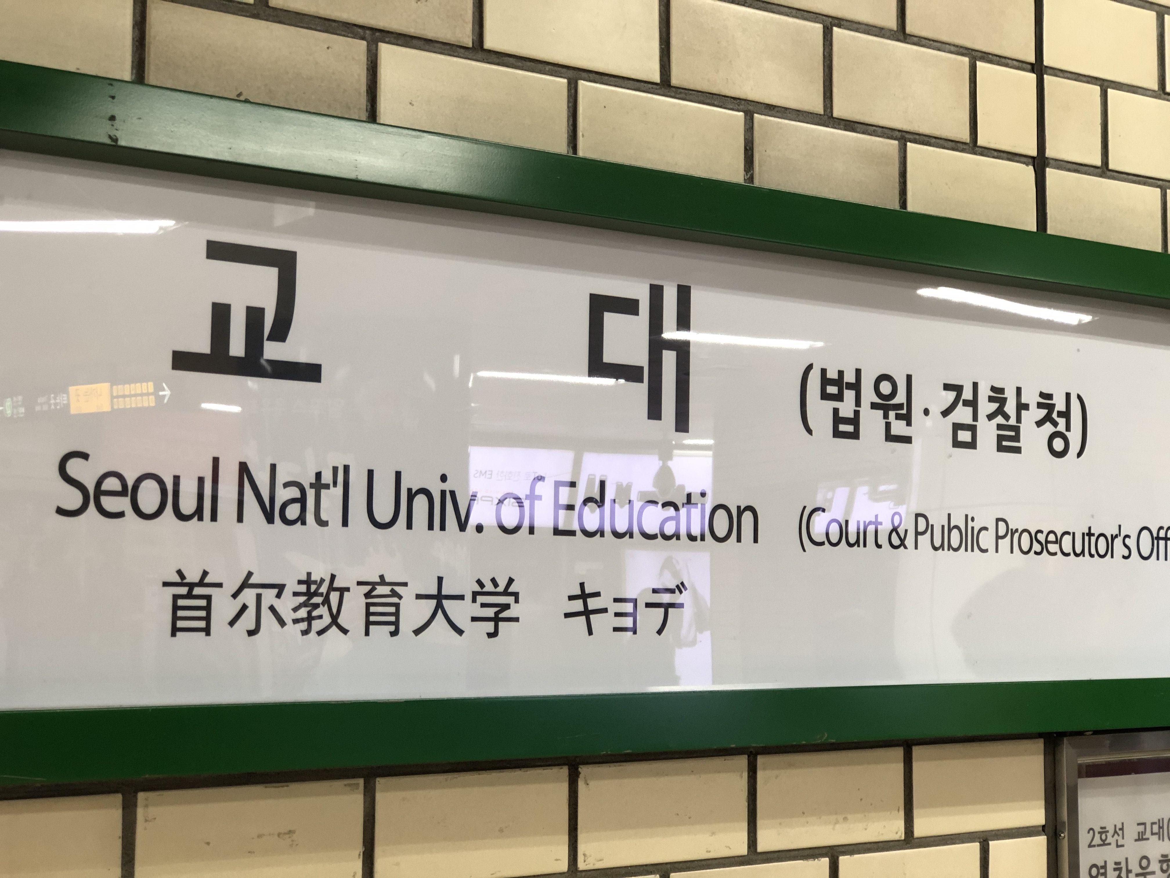 地下鉄 교대역 【教大駅・キョデ】 で降ります。