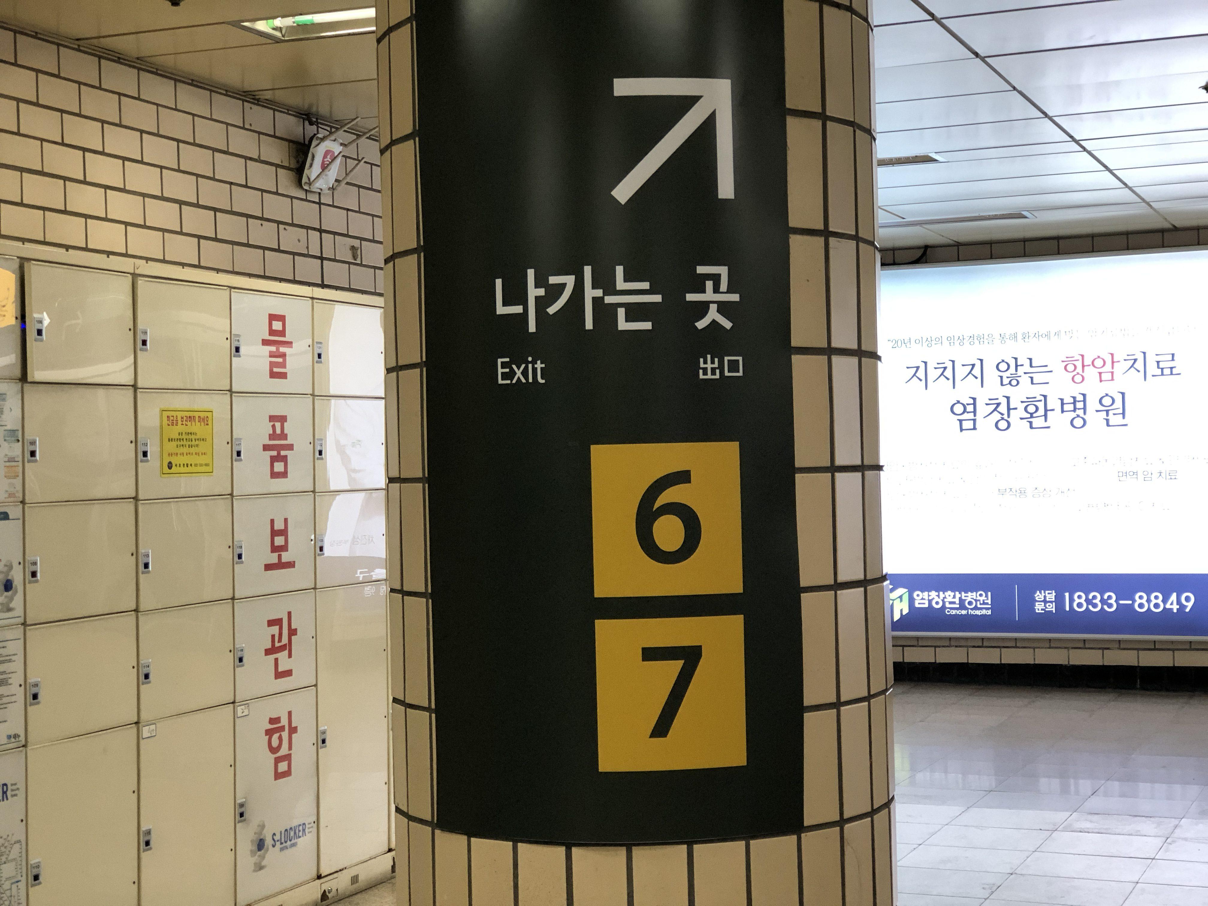 改札を出て6番出口を目指して行きます。