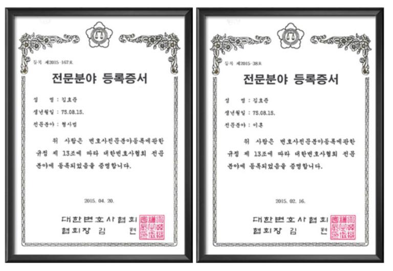 代表弁護士 キム・ヒョジュン| 김효준